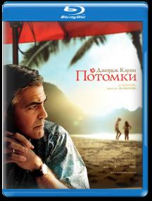 Потомки / The Descendants (2011) Отличное качество