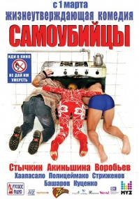 Самоубийцы (2012) TS