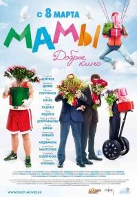 Мамы (2012) CAMRip