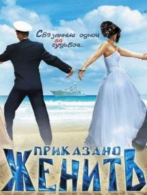 Приказано женить (2012) DVDRip