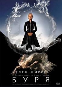 Буря / The Tempest (2010) Отличное качество