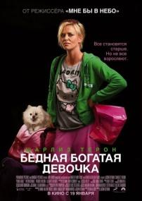 Бедная богатая девочка / Young Adult (2011) Отличное качество