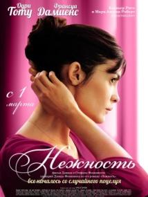 Нежность / La delicatesse (2011) CAMRip