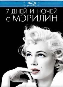 7 дней и ночей с Мэрилин / My Week with Marilyn (2011/DVD5/Blu-ray/BDRip/Отличное качество)