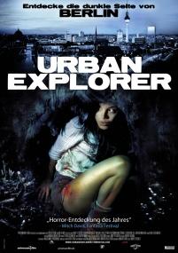 Городской исследователь / Urban Explorer (2011) Отличное качество