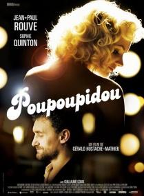 Пупупиду / Poupoupidou (2011) DVDRip