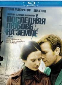 Последняя любовь на Земле / Perfect Sense (2011/BDRip/Отличное качество)