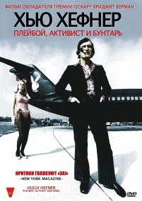 Хью Хефнер: Плейбой, активист и бунтарь / Hugh Hefner: Playboy, Activist and Rebel (2009) DVDRip