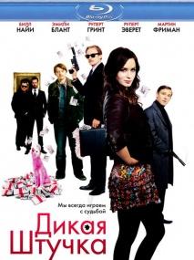 Дикая штучка / Wild Target (2010) Отличное качество