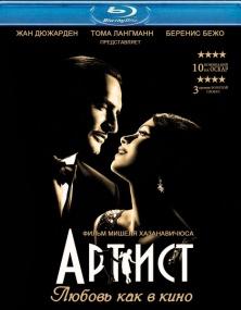 Артист / The Artist (2011/BDRip/Отличное качество)