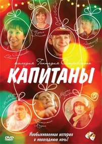 Капитаны (2010) DVDRip