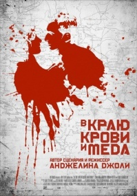 В краю крови и меда / In the Land of Blood and Honey (2011) DVDScr