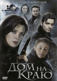 Дом на краю (2011) DVDRip