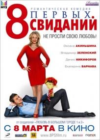 8 первых свиданий (2012/Blu-ray/Отличное качество)