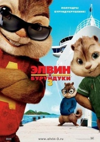 Элвин и бурундуки 3 / Alvin and the Chipmunks: Chipwrecked (2011/BD-Remux/BDRip/Отличное качество)