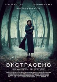 Экстрасенс / The Awakening (2011/BDRip/Отличное качество)