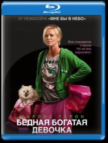 Бедная богатая девочка / Young Adult (2011/BDRip/Отличное качество)