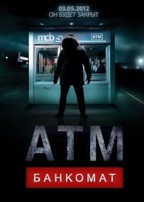 Банкомат / ATM (2012/BDRip/Отличное качество)