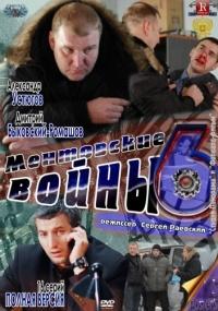 Ментовские войны-6 (1-16 серии из 16/2012/SATRip)