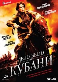 Дело было на Кубани (2011) DVDRip