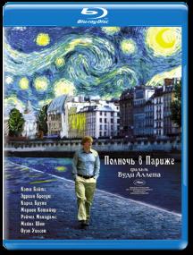 Полночь в Париже / Midnight in Paris (2011) Отличное качество