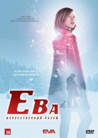 Ева: Искусственный разум / Eva (2011) DVDRip