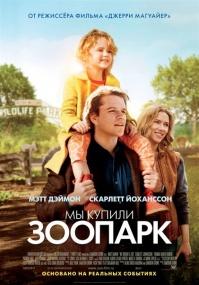 Мы купили зоопарк / We Bought a Zoo (2011) DVDRip