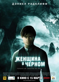 Женщина в черном / The Woman in Black (2012) DVDScr