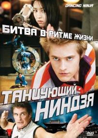 Танцующий ниндзя / Легенда танцующего ниндзя / Dancing Ninja (2010) DVDRip
