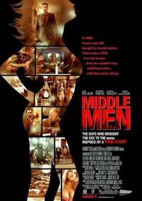 Меж двух огней / Посредники / Middle Men (2009) Отличное качество
