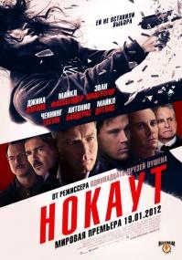 Нокаут / Haywire (2011/DVD9/DVDRip)