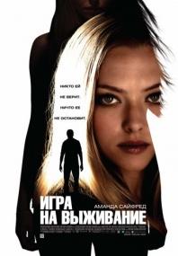 Игра на выживание / Gone (2012/DVD5/DVDRip)