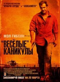 «Весёлые» каникулы / Get the Gringo (2012) TS
