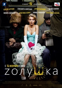 Zолушка (2012/Blu-ray/Отличное качество)
