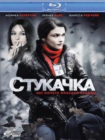 Стукачка / The Whistleblower (2010) Отличное качество