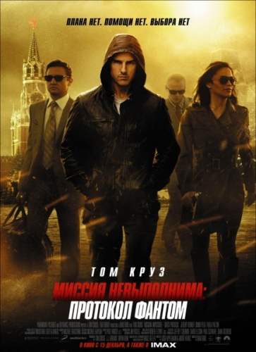 Миссия невыполнима: Протокол Фантом / Mission: Impossible - Ghost Protocol (2011) DVDRip