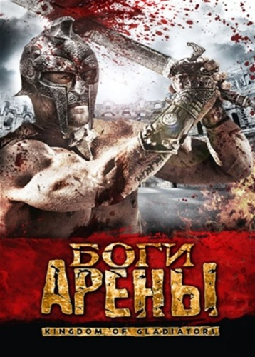 Боги арены / Kingdom of Gladiators (2011/DVD5/DVDRip)