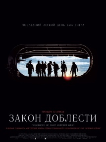 Закон доблести / Act of Valor (2012) HDTVRip