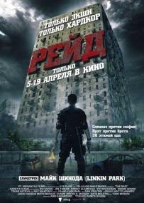 Рейд / The Raid: Redemption / Serbuan maut (2011/CAMRip)