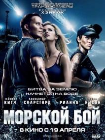 Морской бой / Battleship (2012/CAMRip)