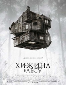 Хижина в лесу / The Cabin in the Woods (2011/CAMRip)