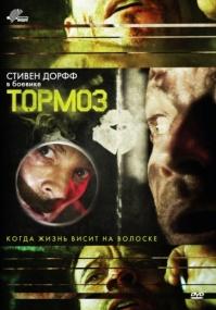 Тормоз / Brake (2012/DVD9/DVDRip)