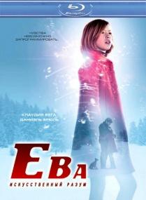 Ева: Искусственный разум / Eva (2011/BDRip/Отличное качество)