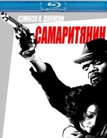 Самаритянин / The Samaritan (2012/BDRip/Отличное качество)