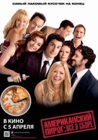 Американский пирог: Все в сборе / American Reunion (2012/TS)