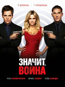 Значит, война / This Means War (2012/DVDRip)