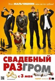 Свадебный разгром / A Few Best Men (2011/DVDScr)