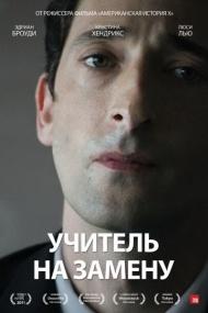 Учитель на замену / Отчуждение / Detachment (2011/HDTV/HDTVRip)