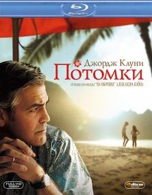 Потомки / The Descendants (2011/BDRip/Отличное качество)