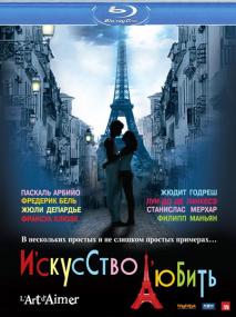Искусство любить / Lart daimer (2011/BDRip/Отличное качество)
